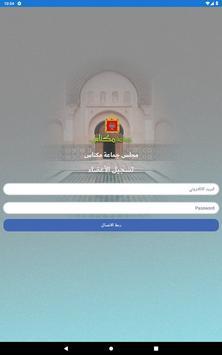 مجلس جماعة مكناس screenshot 1
