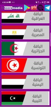 Match   Kooramedia مباريات اليوم screenshot 3