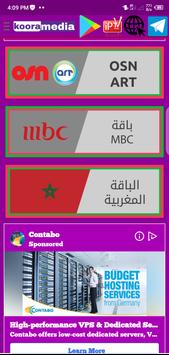 Match   Kooramedia مباريات اليوم screenshot 1