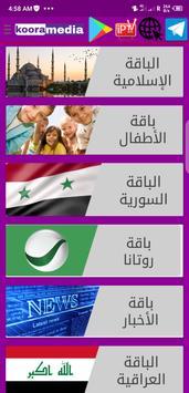 Match   Kooramedia مباريات اليوم screenshot 2