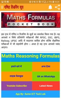 Maths Reasoning Formula for Android - APK Download