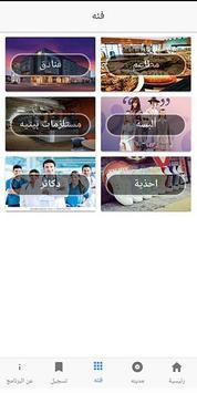 visit iraq screenshot 7