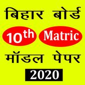 Bihar Board Class 10th Matric Model Paper 2020 icon