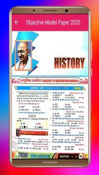 Bihar Board Class 10th Matric Model Paper 2020 screenshot 4