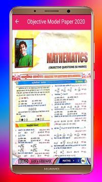 Bihar Board Class 10th Matric Model Paper 2020 screenshot 5