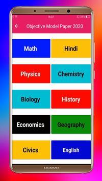 Bihar Board Class 10th Matric Model Paper 2020 screenshot 2