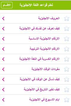 قواعد اللغة الانجليزية screenshot 5