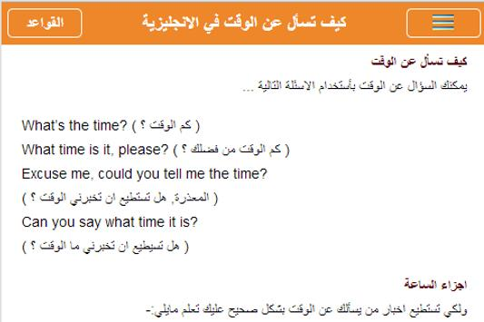 قواعد اللغة الانجليزية screenshot 8