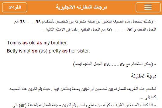 قواعد اللغة الانجليزية screenshot 9