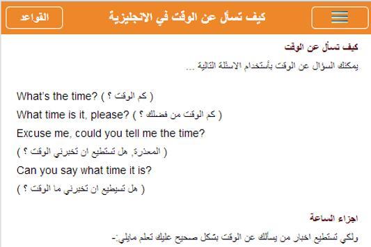 قواعد اللغة الانجليزية screenshot 3