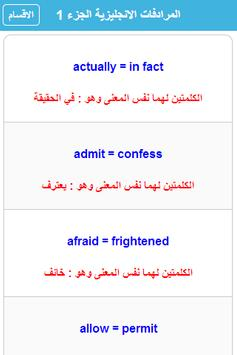 اهم المرادفات في الانجليزية screenshot 10