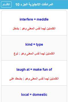اهم المرادفات في الانجليزية screenshot 11