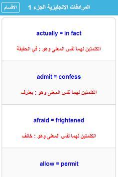 اهم المرادفات في الانجليزية screenshot 18