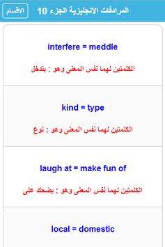 اهم المرادفات في الانجليزية screenshot 19