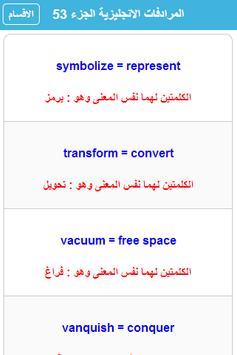 اهم المرادفات في الانجليزية screenshot 7
