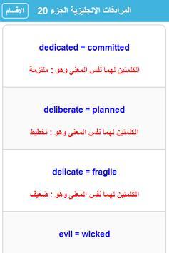 اهم المرادفات في الانجليزية screenshot 4