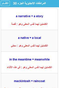 اهم المرادفات في الانجليزية screenshot 5
