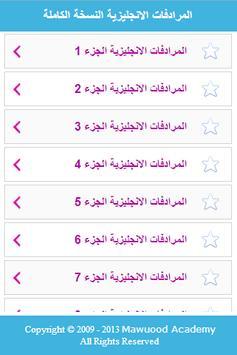 اهم المرادفات في الانجليزية screenshot 8