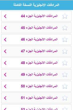 اهم المرادفات في الانجليزية screenshot 9