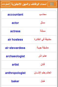 2 Schermata تعليم اللغة الانجليزية
