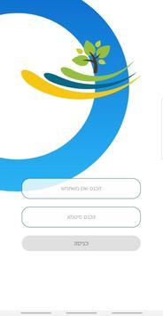 Maya System App screenshot 4