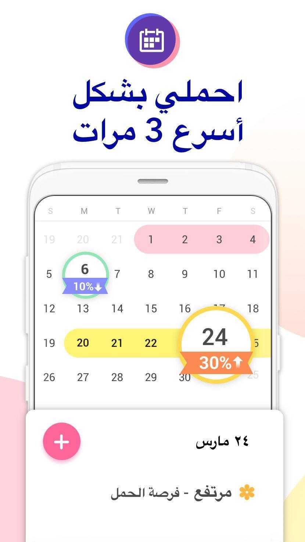 الحمل آلة حاسبة For Android Apk Download