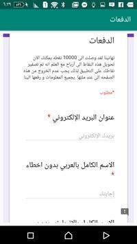 الربح من خلال استخدام مواقع التواصل الاجتماعي screenshot 7