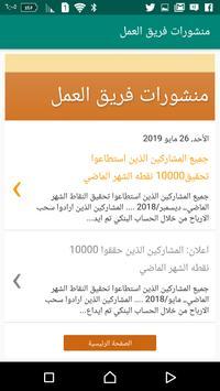 الربح من خلال استخدام مواقع التواصل الاجتماعي screenshot 3