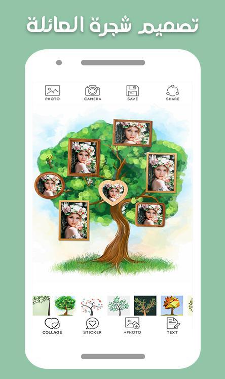 تصميم شجرة العائلة والأسرة 2019 For Android Apk Download