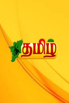 Madurai Tamil TV screenshot 1