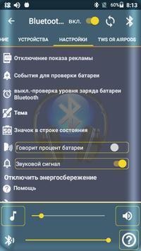 Bluetooth Audio Widget Battery FREE скриншот 11