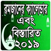 রমজানের মাসের ক্যালেন্ডার ২০১৯ ও রোজার আলোচনা icon