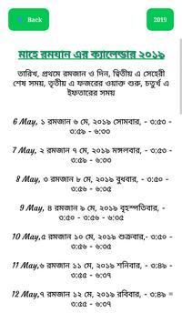 রমজানের মাসের ক্যালেন্ডার ২০১৯ ও রোজার আলোচনা screenshot 3