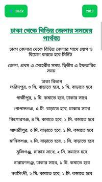 রমজানের মাসের ক্যালেন্ডার ২০১৯ ও রোজার আলোচনা screenshot 2