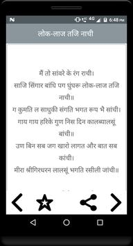 Meera shyam bhajan screenshot 1