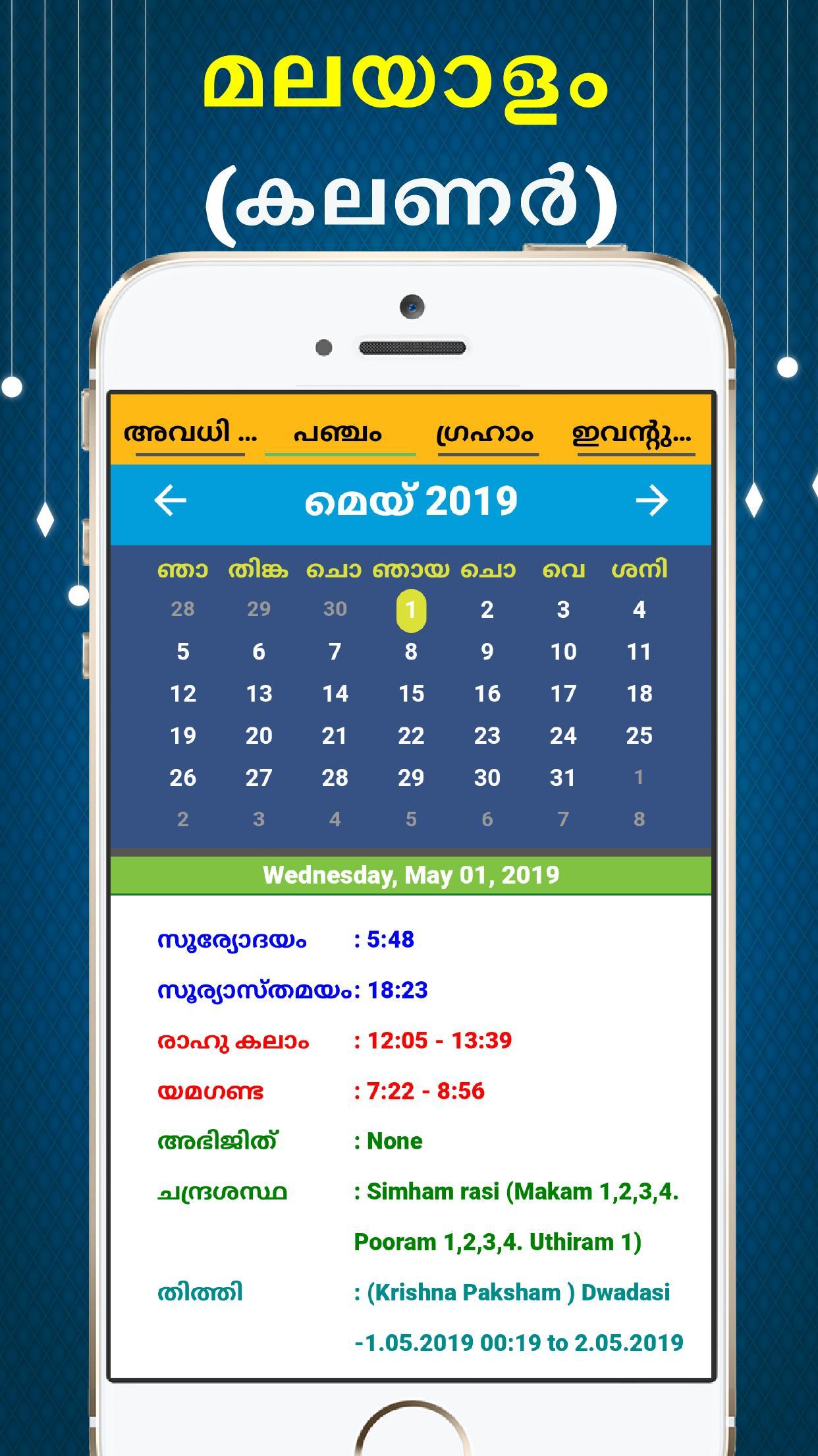 Malayalam Calendar 2019 May.Malayalam Calendar 2019 Indian Calendar For Android Apk Download