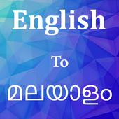 Malayalam To English Translator -Dictionary icon