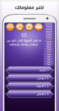 من سيربح المليون screenshot 5