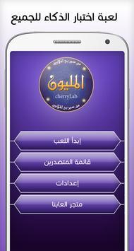من سيربح المليون screenshot 7