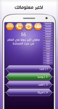 من سيربح المليون screenshot 11