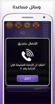 من سيربح المليون screenshot 12