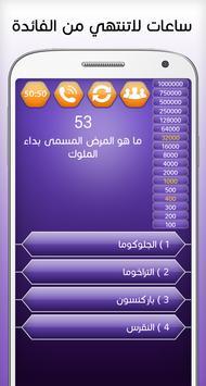 من سيربح المليون screenshot 16