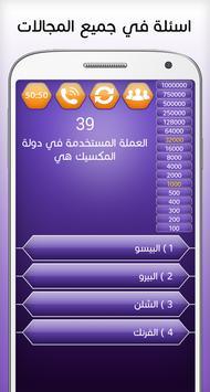 من سيربح المليون screenshot 1