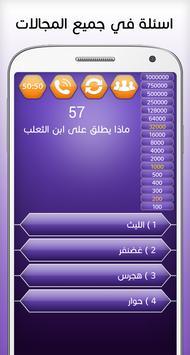 من سيربح المليون screenshot 2