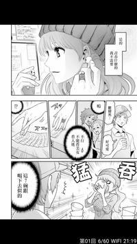 漫画大全 screenshot 1