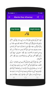 Manto Kay Afsanay screenshot 3