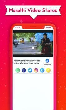 Marathi Video Status 2019 screenshot 3
