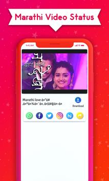 Marathi Video Status 2019 screenshot 2