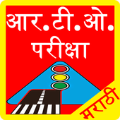 RTO Exam in Marathi icon
