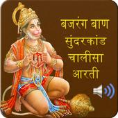 Sunderkand Audio with Lyrics icon